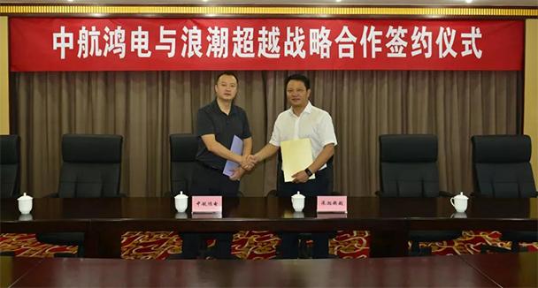 中航鸿电与浪潮超越签署战略合作协议