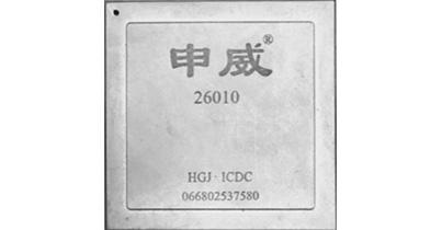 申威26010