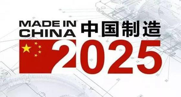 """""""中国制造2025"""":透明、开放、合规"""