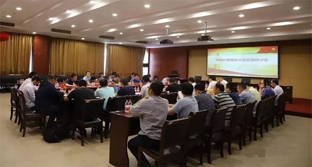 """申威处理器技术与应用研讨会""""实现申威产业化的第一战"""