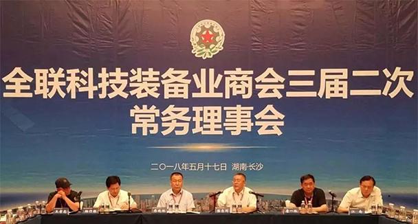中航鸿电牵头成立全国工商联科技装备业商会 自主可控信息技术专业委员会