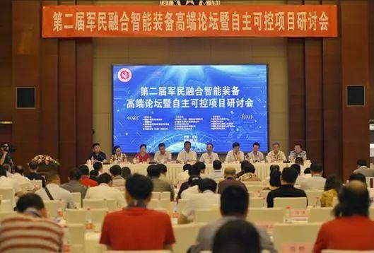第二届军民融合智能装备高端论坛暨自主可控项目研讨会在京举办
